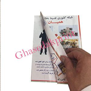 دفترچه کاتالوگ